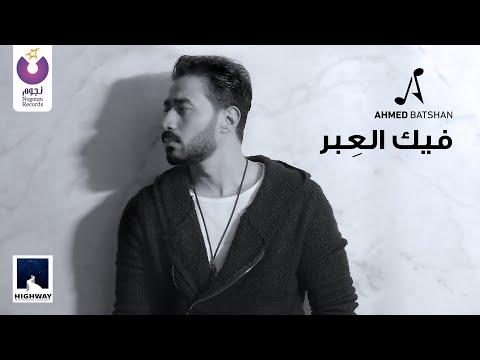 Ahmed Batshan – Feek El Ebar (Official Music Video) 2020 |  أحمد بتشان – فيك العبر - الكليب الرسمي