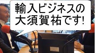 getlinkyoutube.com-第25回:英語ができなくても輸入ビジネスはできる(大須賀祐さんインタビュー)<ラジオ「西澤ロイの頑張らない英語」>