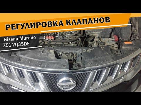 Регулировка клапанов Nissan Murano Z51 VQ35DE на сервисе CARDON