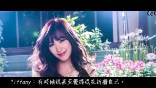 130801 the reasons why I love Tiffany