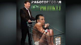 getlinkyoutube.com-Работорговцы против ОППОЗИЦИИ! | Кто похитил Максуда ?