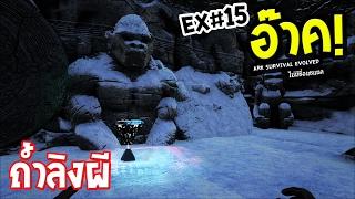 getlinkyoutube.com-อ๊าคเอ็กซ์ ARK Survival Evolved : ถ้ำอาถรรพ์ดินแดนน้ำแข็ง #15
