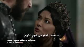 getlinkyoutube.com-مسلسل السلطانة كوسيم الجزء الثاني الاعلان الاول للحلقة 7 HD
