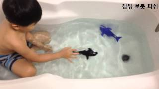 getlinkyoutube.com-점핑 로봇 피쉬(JUMPING ROBOT FISH)-물놀이/목욕놀이 완구