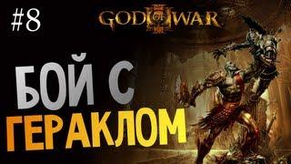 getlinkyoutube.com-God of War 3 | Ep.8 | Бой с Гераклом!
