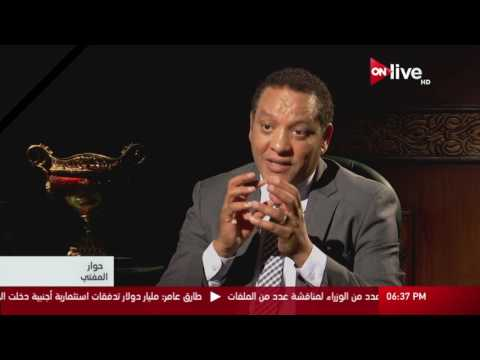 حوار المفتي .. حلقة الأحد 28 مايو 2017