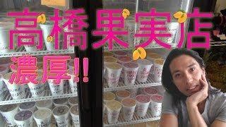 getlinkyoutube.com-(ハワイ) 高橋果実店 濃厚な感じがヤバい あの人高橋さんSP! 口コミ
