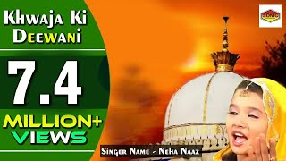 """ख्वाजा की दीवानी"" Khwaja Ki Deewani | Jholi Bharo Hamari | Neha Naaz"