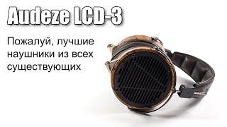 getlinkyoutube.com-Великолепные Audeze LCD-3