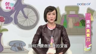 getlinkyoutube.com-轉轉發現愛~選食真實力