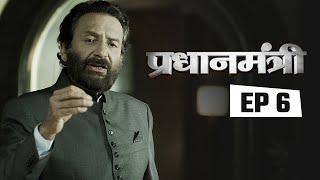 Pradhanmantri - Episode 6: India-China war width=