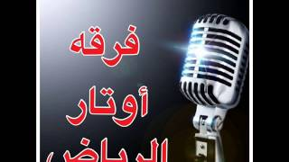 اوتار الرياض ياقمر ويش انت شايف قصر الفيصل