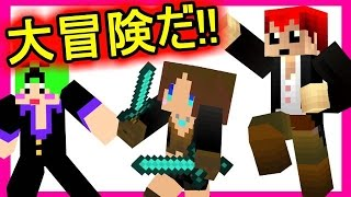 getlinkyoutube.com-【マインクラフト】いきなりRPG風!!世界を救え!!【アルカディア実況1】