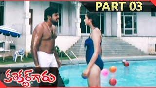 Collector Garu Telugu Movie Part 03/12 || Mohan Babu, Sakshi Sivanand || Shalimarcinema width=