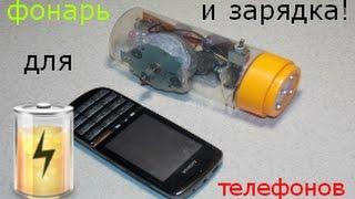 getlinkyoutube.com-самодельный автономный фонарь-генератор.