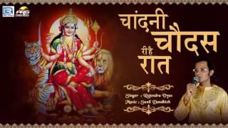 New Marwadi Bhajan - चांदनी चौदस री है रात | Audio Song | Rajendra Vyas | Mataji Bhajan | PRG MUSIC