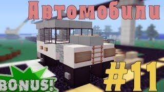getlinkyoutube.com-Minecraft - как построить машину (автомобиль)? (Bonus #11)