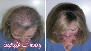 getlinkyoutube.com-الوصفة السحرية لعلاج تساقط الشعر وتقويته بسرعة هائلة وبمكونات بسيطة