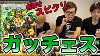 getlinkyoutube.com-【モンスト】ガッチェススピードクリアを目指す!【ヒカキンゲームズ with Google Play】
