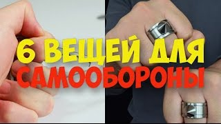 getlinkyoutube.com-▶️ 6 ВЕЩЕЙ ДЛЯ САМООБОРОНЫ с Aliexpress