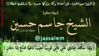 getlinkyoutube.com-الرقيه الشرعيه 2 الشيخ جاسم حسين