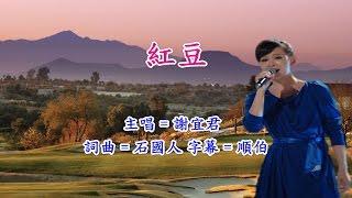 getlinkyoutube.com-紅豆~謝宜君~KTV字幕1080
