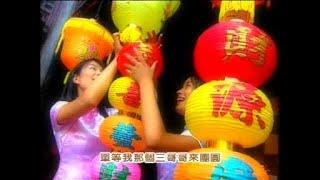 getlinkyoutube.com-[八大巨星] 挂红灯 + 挂彩灯 -- 气势如虹 (Official MV)