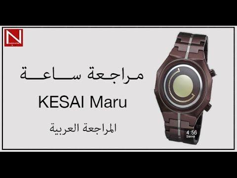 مراجعة ساعة كيساي مارو (عربي)