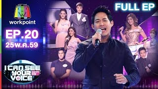 getlinkyoutube.com-I Can See Your Voice -TH | EP.20 | ตู่ ภพธร | 25 พ.ค. 59 Full HD