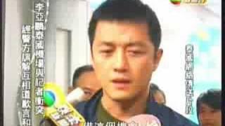 getlinkyoutube.com-李亞鵬於曼谷報案室出來交待與記者衝突事件