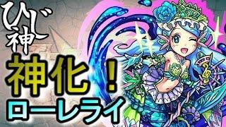 getlinkyoutube.com-ひじ神【モンスト】神化ローレライ使ってみた!【伝説の人魚姫ローレライ】 モンスト 怪物彈珠 Monster strike