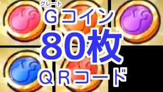 getlinkyoutube.com-【バスターズ】QRコードGコイン80枚(桃・青・オレンジ・赤・紫)コイングレート