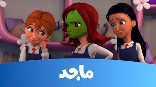 getlinkyoutube.com-مدرسة البنات - قمر تكتشف حقيقة الآنسة نون - قناة ماجد Majid Kids TV