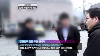 getlinkyoutube.com-[ JTBC 추적360 ] 카지노 앵벌이에겐 또다른 마약...강원랜드 개평의 비극