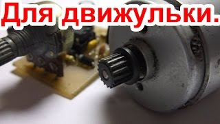 getlinkyoutube.com-Как сделать ШИМ регулятор оборотов двигателя