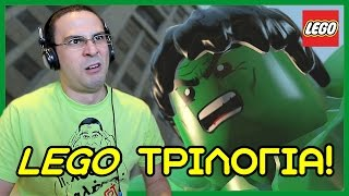 getlinkyoutube.com-Ο Hulk Τα Σπάει Όλα! (Lego Τριλογία)