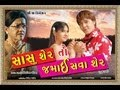 Sasu Sher to Jamai Sava Sher - Part - 510 - Gujarati Movie full