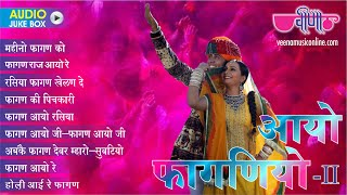 getlinkyoutube.com-Nonstop Rajasthani Holi Songs 2016 Audio Jukebox | Aayo Faganiyo Part 2 | New Fagun Dance Songs