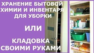 getlinkyoutube.com-Организация хранения бытовой химии и принадлежностей для уборки  Ⓜ MNOGOMAMA