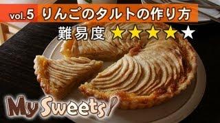 りんごのタルトの作り方 【マイスイーツ・動画で見るお菓子作り】