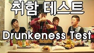 getlinkyoutube.com-[취함 테스트] Drunkeness Test - 쿠쿠크루(Cuckoo Crew)