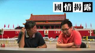 getlinkyoutube.com-〈國情揭露〉2015-07-25 d