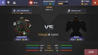 getlinkyoutube.com-Real Steel CHAMPIONS Tournament | MONSTERBOT VS ASURA | NEW ROBOT GAME