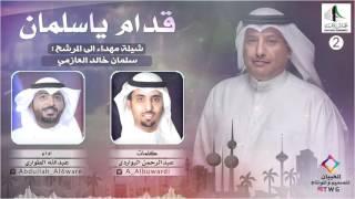 getlinkyoutube.com-شيلة قدام ياسلمان اداء عبدالله الطواري كلمات عبدالرحمن البواردي