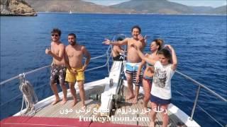 getlinkyoutube.com-السياحة في بودروم رقص تركي على أغنية بشرة خير حسين الجسمي