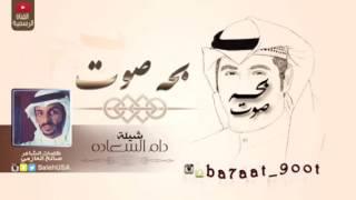 getlinkyoutube.com-شيله   دام السعاده   كلمات : صالح العازمي   أداء : بحه صوت