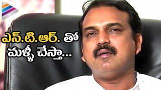 getlinkyoutube.com-Siva Koratala about his Next Movie with Jr NTR | Latest Interview | Janatha Garage Telugu Movie
