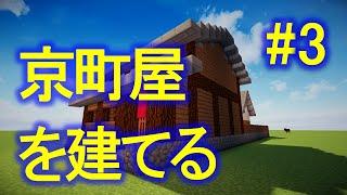 getlinkyoutube.com-マインクラフト和風建築 町屋 その3(内装)