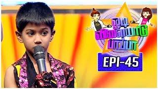 getlinkyoutube.com-Odi Vilayadu Pappa | Season 5 - #45 | Bhubana - Dance Show | 25/11/2016