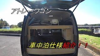 getlinkyoutube.com-アトレーワゴン 車中泊仕様!紹介^▽^